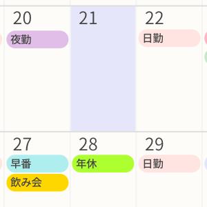 予定や日付をカラフルに色分け
